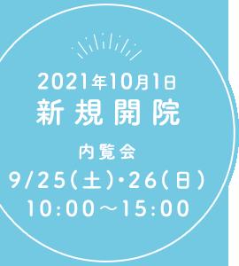2021年10月1日 新規開院