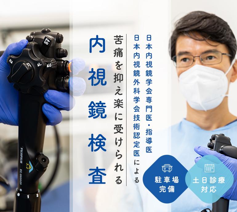 日本内視鏡学会専門医・指導医 日本内視鏡外科学会技術認定医による