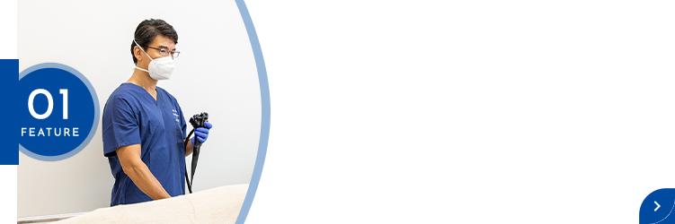 専門医・指導医・ 技術認定医による 安心・安全の内視鏡検査